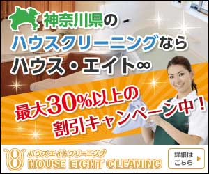 エアコンクリーニング 藤沢